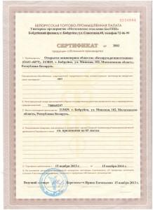 Sertif_sobstv_proizv_2014